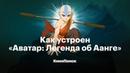 Как устроен «Аватар Легенда об Аанге»
