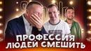 Рамис Ахметов и Сергеич - StandUP / Цензура / Открытый микрофон. Интервью с комиком.