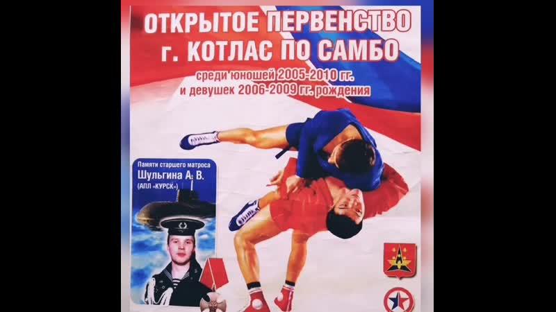 Самбо КРУ Котлас 22 12