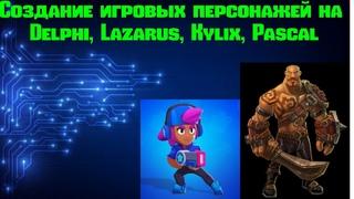#2 / Создание и обработка игровых персонажей в играх / Delphi, lazarus, Pascal / Соколов Виталий