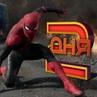 Sony Pictures Россия on Instagram Перед Человеком пауком открываются совершенно новые перспективы он готов выйти на мировой уровень Много юмор