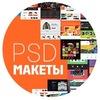 PSD МАКЕТЫ / 709th Object