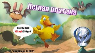 GRAVITY DUCK - ЛЕГКАЯ ПЛАТИНА на 100%  - PS4 & PS VITA