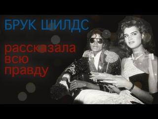 Майкл Джексон - Брук Шилдс рассказала всю правду