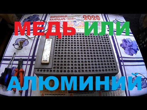 Стабилизатор УКРАИНА 2 1985г Медь или алюминий