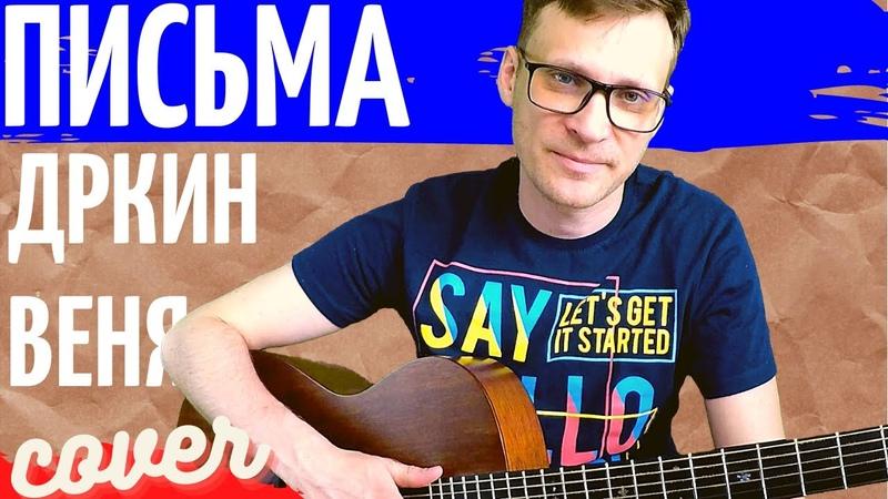 Дркин Веня Письма аккорды 🎸 кавер табы как играть на гитаре pro