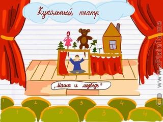 Что такое театр. Разновидности театров. Объяснение для детей. Мультфильм о театрах.