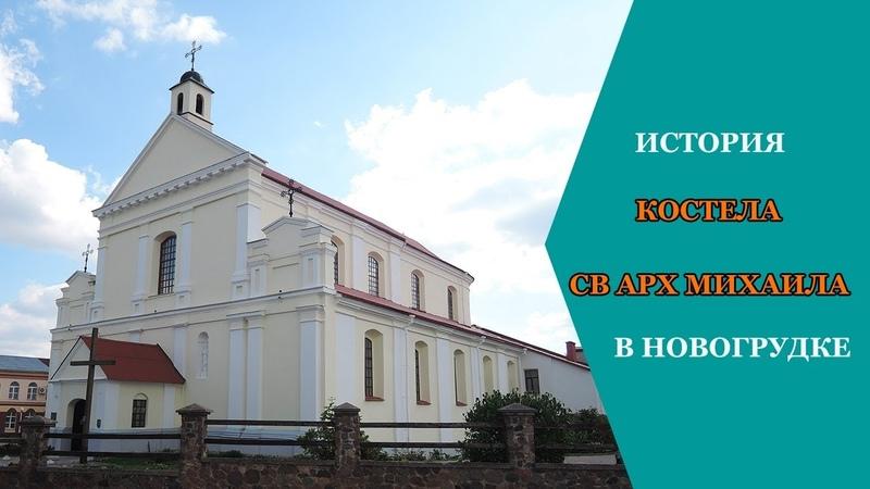 История костела Святого Архангела Михаила в Новогрудке