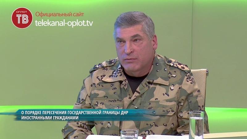 Комментарий дня О порядке пересечения государственной границы ДНР иностранными гражданами