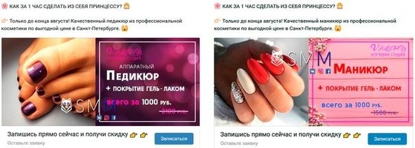 👒 КЕЙС: 60 заявок за 77,12 руб. в ногтевую студию за 1 месяц!, изображение №3