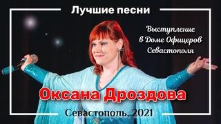 Оксана Дроздова выступает в Доме Офицеров Севастополя.