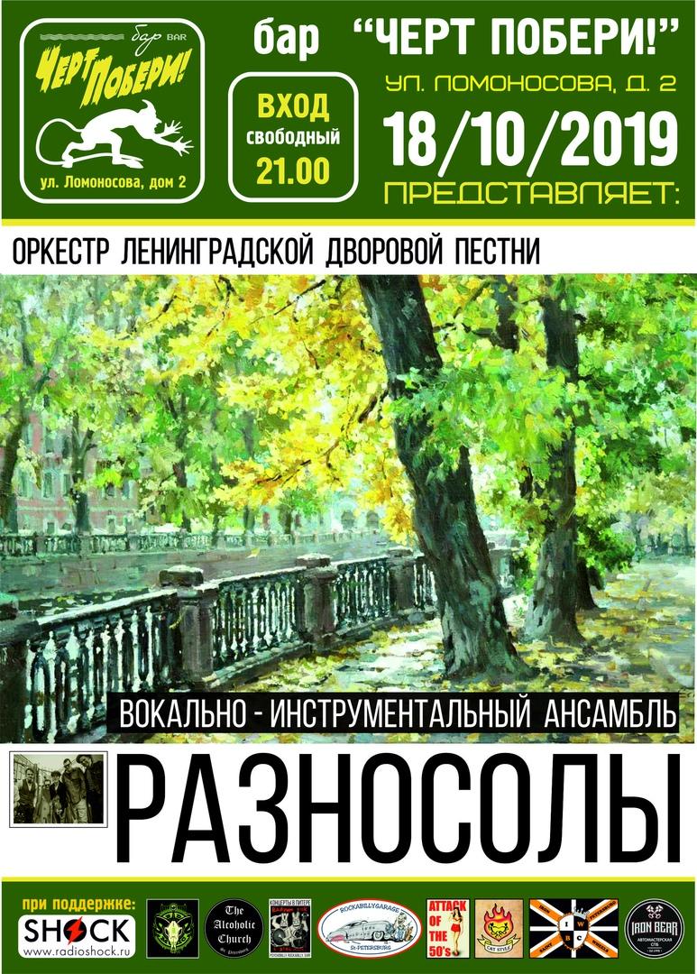 """18.10 Разносолы в ретро-баре """"ЧП!"""" Вход свободный!!!"""