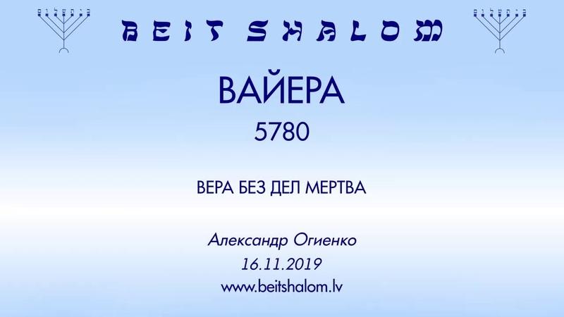 ВАЙЕРА 5780 ВЕРА БЕЗ ДЕЛ МЕРТВА А Огиенко 16 11 2019