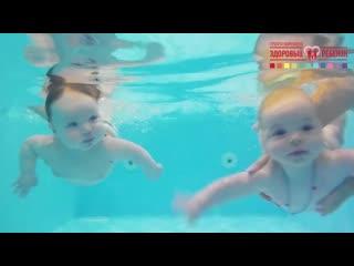 Эксклюзивное видео. Инструкция по плаванию для ребенка до года