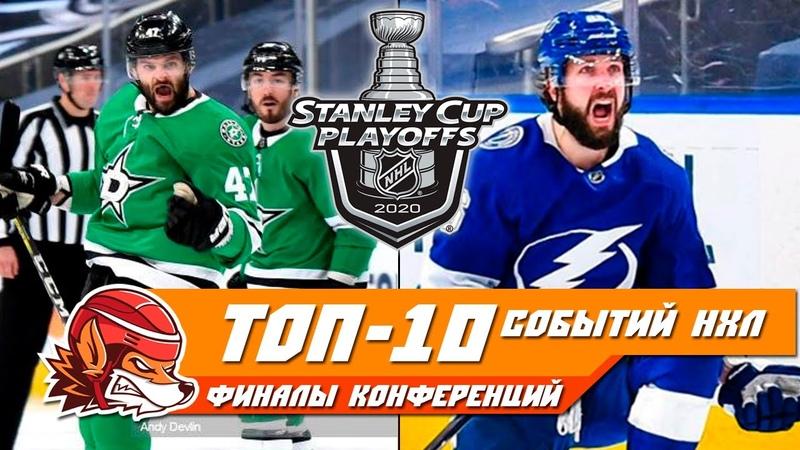 Шикарный Кучеров гол Радулова Худобин тащит Даллас Топ 10 событий недели в НХЛ