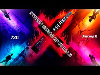 Street Dance of China 3 Эпизод 8 (full 720) (рус.саб.)