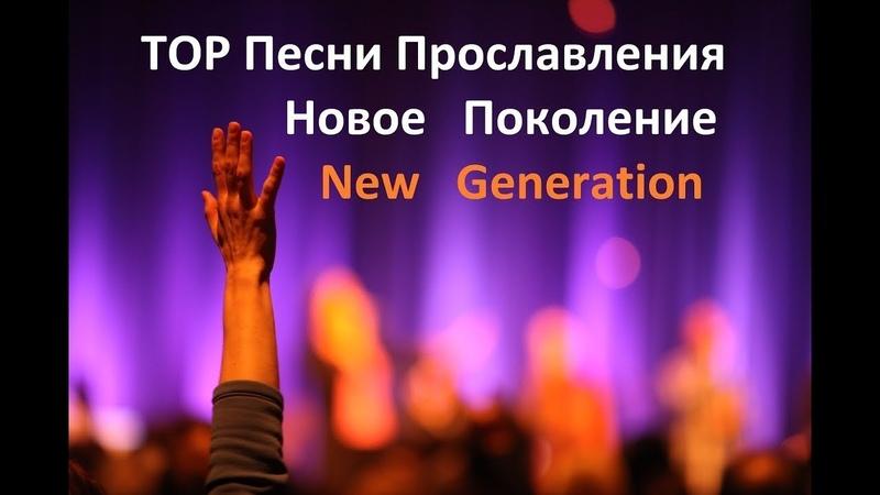 TOP Песни Прославления - Новое Поколение