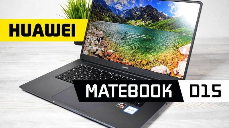 Обзор Ноутбука Huawei MateBook D15 Что Умеет Этот Китаец