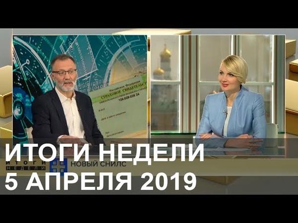 Итоги недели 5 апреля 2019. Царьград ТВ. Злые клоуны, «число зверя» и китайские деньги