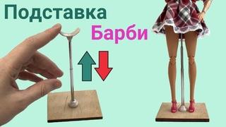 Из чего сделать подставку-седло для куклы Барби? Для чего нужны кукольные подставки?
