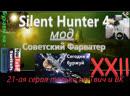 Silent Hunter 4 мод Советский Фарватер - (ссылки на Ютуб , Твич, дискорд , вверху группы)