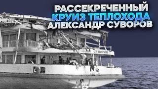 РАССЕКРЕЧЕННЫЙ КРУИЗ ТЕПЛОХОДА АЛЕКСАНДР СУВОРОВ | РОКОВОЙ КРУИЗ 5 ИЮНЯ 1983 ГОДА