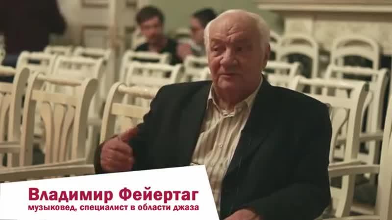 Джазовая вечеринка с Владимиром Фейертагом в стиле босса нова