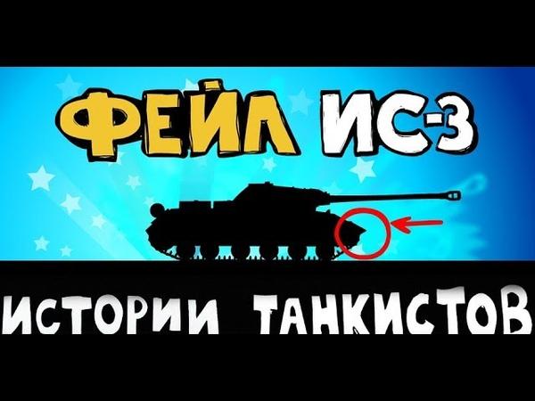 Фейл танк ИС 3 Истории танкистов анимация