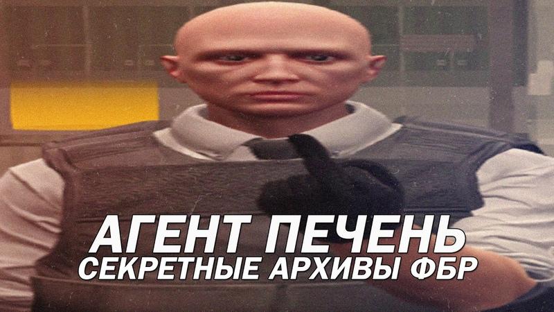 Агент ПЕЧЕНЬ секретные архивы ФБР в GTA 5 RP