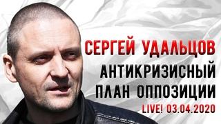 LIVE! Сергей Удальцов: Антикризисный план оппозиции.