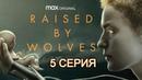 Обзор сериала Воспитанные волками 1 сезон 5 серия