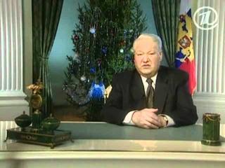 Новогодние обращения Бориса Ельцина и Владимира Путина (1999)