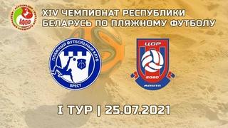 25-07-2021 Брест (Брест) - ЦОР-Masita (Могилёв)