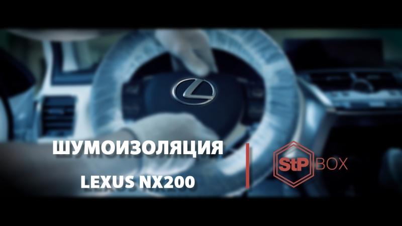 Эксклюзивный вариант шумоизоляции для Lexus NX200 от STP BOX