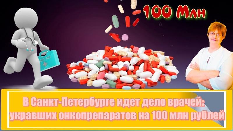Дело о 100 млн рублей Врачи убийцы колют онкобольным физраствор Только ли в Санкт Петербурге