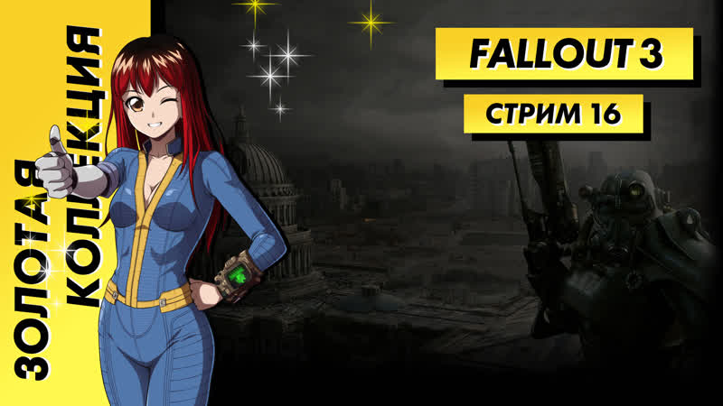 Стрим Золотая коллекция Fallout 3 Питтсбург штат Пенсильвания Часть 16 EFP