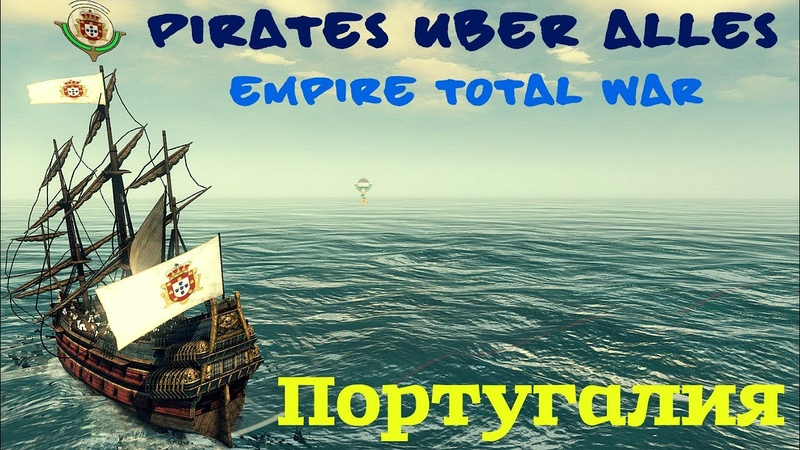 Empire Total War Pirates Uber Alles Португалия 62