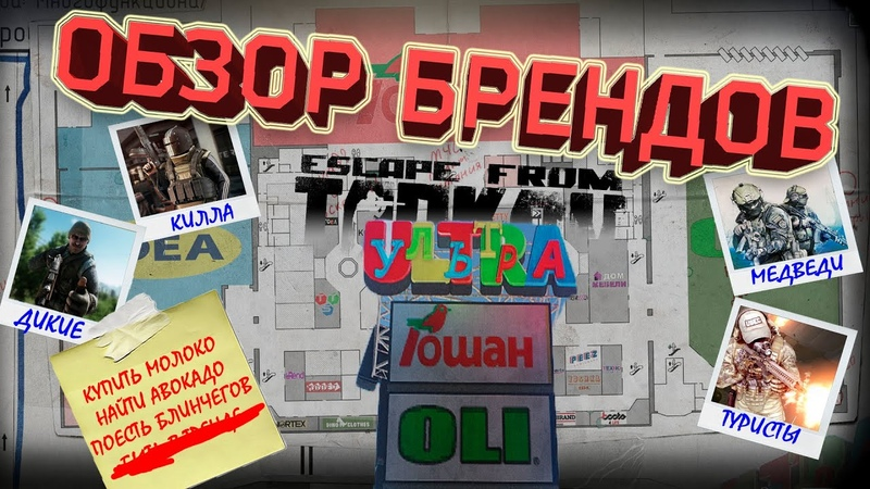 Escape From Tarkov Обзор брендов ТЦ ULTRA на Развязке