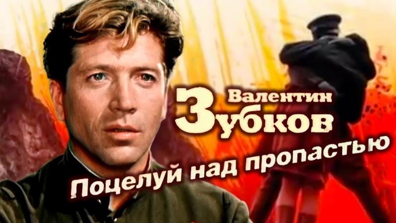 Валентин Зубков. Поцелуй над пропастью