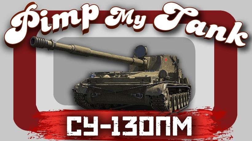 Су130пм оборудование,су-130пм оборудование,су 130пм оборудование,какие перки качать,какое оборудование ставить,pimp my tank,ddr,discodancerronin,су-130пм,су 130пм,су-130пм wot,су 130пм wot,су-130пм купить,пт су-130пм,лучшая пт-сау 8 уровня,советские танки вот,стоит ли брать су-130пм,вар оф танкс,дискодансерронин,ддр,ce130gv wot,прем танк для фарма,имба,су130пм что ставить,какие модули ставить су130пм,какие модули ставить су 130пм,мир танков,ронин танки