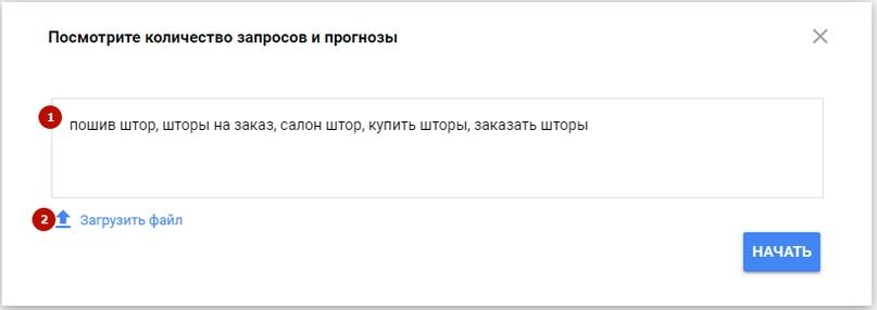 Как рассчитать рекламный бюджет в Яндекс.Директе, Google Ads, ВКонтакте и Facebook, изображение №14