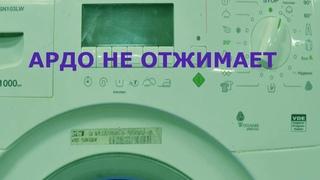 Ремонт стиральной машины Ardo  Не отжимает, не выходит на отжим