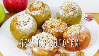 Вкуснейшие печеные яблоки в духовке (Очень нежные и сочные!)