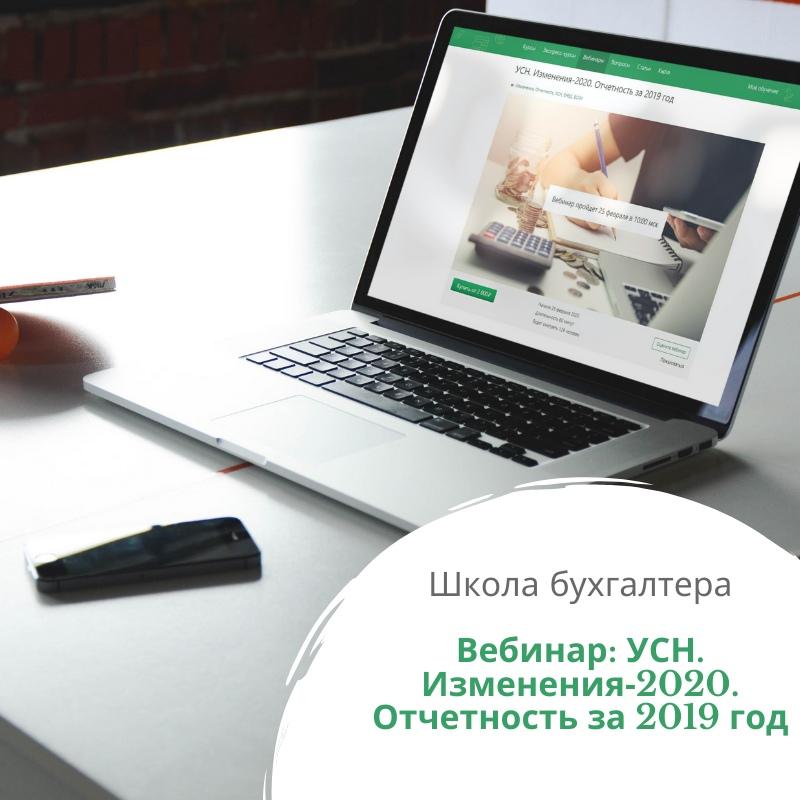 Вебинар для бухгалтеров: «УСН. Изменения‑2020. Отчетность за 2019 год»