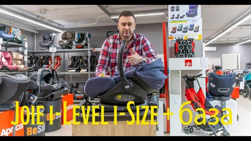 Joie i Level i Size обзор новейшей автолюльки от Александра Маркина