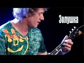 Алексей Архиповский - Золушка ( HQ )