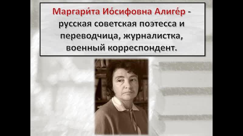 105 лет со дня рождения Маргариты Алигер