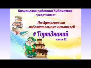 Поздравление от любознательных читателей #Торт знаний