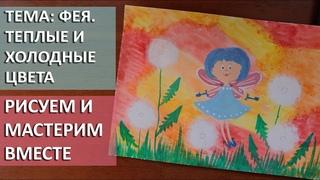 Фея. Рисование для малышей. Развивающие занятия