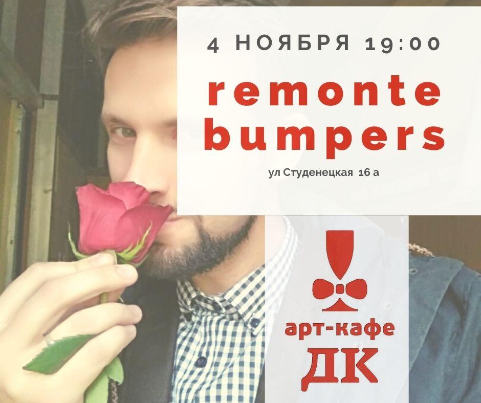 Афиша Воронеж 4.11 Remonte Bumpers / в Тамбове!